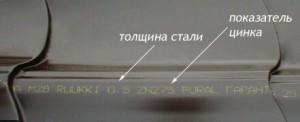 качество металлочерепицы